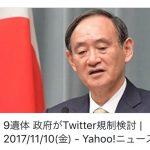 【議論百出】座間9遺体事件で政府がツイッター規制検討⇒ネット「ツイッターの問題ではない」「日本政府が規制なんてできるの?」