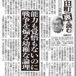 【納得】ジャーナリスト・高野孟氏「能力も覚悟もないのに戦争を煽る安倍首相の幼稚な論理」「在韓中国人は105万人、退避は不可能だから中国は絶対に戦争をさせない」