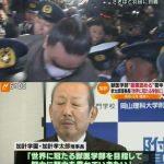 【国民の声】「メディアは日馬富士は猛烈に追いかけるのに、加計理事長はまったく追いかけない」「加計認可の日に日馬富士暴行を取り上げる」