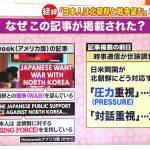 【!?】米・News week紙が誤報「日本人は北朝鮮との戦争を望んでいる」⇒ネット「圧力重視は戦争を望むと受け取られても仕方がない」