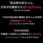 【大事件に】「政治家の赤ちゃん、日本の市議会から追い出される」と世界各国で報じられる!⇒ヤフコメ「一般企業はダメなのに議員だけズルい」