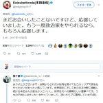 【クソだせえww】橋下徹が本田圭佑の応援メッセージに媚びまくる「ありがとうございます!世間からどれだけ批判を受けてもこの1リプで政治をやったかいがあったと感じています」