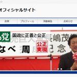 【カオス】渡辺周氏が希望の党の代表選に意欲!玉木・大串・泉氏に続き4人目の候補者として