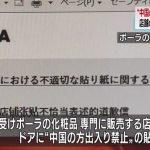【ウヨ企業】ポーラ店舗で「中国の方出入り禁止」の貼り紙⇒ネトウヨ「中国でも日本人お断りやってるのにぃ~」