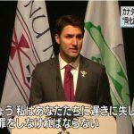 【まっとう】カナダ・トルドー首相が先住民に謝罪⇒ネット「安倍氏・吉村氏・山本氏とは全然違う」「カナダ人がうらやま鹿」