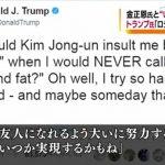 【平和外交?】トランプ大統領「正恩氏の友人になれるよう頑張る」「北朝鮮危機を解決するため中国とロシアの助けがほしい」