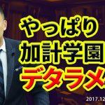 2017/12/13(水)プチニュース「やっぱり加計学園 デタラメの件」など