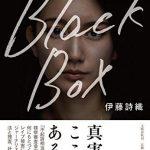 【批判殺到】NHKが#MeToo(セクハラ被害告発)を取り上げるも、伊藤詩織さんに対する「元TBS記者準強姦疑惑」には一切触れず!