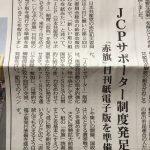 【遅すぎ】共産党がJCPサポーター制度発足へ!ネット・SNSを通じて登録・参加