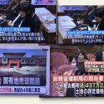 2017/12/08(金)プチニュース「自由党・森ゆうこ議員が国会で大暴れ&大活躍」など