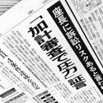 【大問題】加計審査設置委員に圧力「座長に訴訟リスクあると言われた」⇒東京新聞「年明けの通常国会で、学部設置認可の判断が改めて議論になりそうだ」