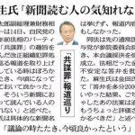 【マンガ命】麻生氏「新聞読む人の気知れない」⇒ネットの反応「新聞は漢字が多いもんね」「読まないと麻生や安倍になる」