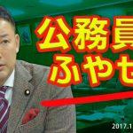 2017/12/19(火)プチニュース「山本太郎議員・公務員をふやせ!」など