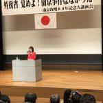 【((;゚Д゚)】「南京事件はなかった」と垂れ幕のかかった演説会で発言をする稲田元防衛大臣「とても苦しく困難な一年だったが、自分をみつめ、政治の原点を取り戻した」(荻上チキさん情報)