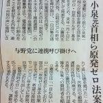 【いいね!】小泉元総理が「原発ゼロ法案」の提出を目指す!立憲・希望・公明に連携呼びかけ!「原発即時ゼロ」を求める小泉氏らとは温度差も