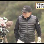 【国民総ツッコミ】安倍総理が冬休みでゴルフを満喫!⇒ネット「国難は?」「モリカケは?」「あきえは?」
