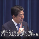 【的確な表現】プロ人事・曽和利光氏「有効求人倍率の上昇は、少子高齢化対策の失敗が原因」(ゲンダイ)