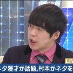 【悲報】ウーマン村本さん年末年始のネタ番組にまったく呼ばれず「あそこまでバズったネタなのに」