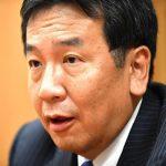 【とてもいい】立憲・枝野代表インタビュー「経済成長のためには法人税を大幅に増税すればいい」小さくても政策重視?ある程度幅を持たせる?「明確に前者」