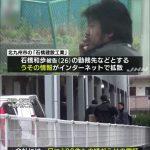 【デマウヨ逮捕か?】東名夫婦死亡事故をめぐりウソの情報をインターネットで拡散させたとして、警察が複数の人物の関係先を家宅捜索!