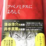 """【言い得て妙】""""アベよろ""""作者「日本経済は映画""""スピード""""のバスにソックリ。時速80キロ以下に速度が落ちると爆発、かといって走り続けるとガソリンが切れて爆発」"""