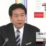 【的確】立憲・枝野代表が佐川国税庁長官に辞任を求める「値引きが不正・不当であった結論は出ている(会計検査院の報告)。もはや説明の段階ではなく、けじめをつける段階だ」#日曜討論