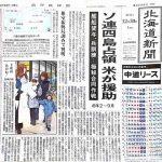 2018/01/04(木)プチニュース「ソ連4島占領 米が援助」など