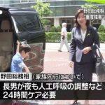 【賛否】野田聖子総務相が海外出張に重度障害の長男同行「一つのモデルに」