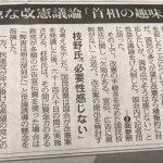 【的確な状況認識】立憲・枝野代表「憲法改正は安倍総理の趣味。現時点で必要性を感じない」