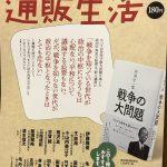2018/01/07(日)プチニュース「田中角栄元総理・戦争を知っている世代が政治の中枢にいるうちは心配ない。だが、戦争を知らない世代が政治の中枢となったときはとても危ない」