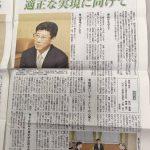 2018/01/09(火)プチニュース「佐川国税庁長官の新年の抱負、適正・公平な課税・徴収の実現に努めること」など