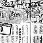 【なぜか日本のメディアは報じないが】週刊新潮「欧米メディアは総理ベッタリ記者の準強姦事件をどう報じたか」