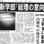 【素晴らしい】朝日新聞の「森友・加計」報道がジャーナリズム大賞を受賞!「スクープが権力をチェックし、社会を動かす大きな力になることを改めて認識させた」