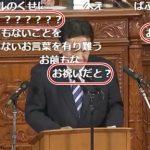 【ダッ〇ー】枝野氏が草津白根山の噴火被害者を「心からお祝い」したとネットでデマが拡散される