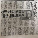 2018/01/25(木)プチニュース「小林節氏、枝野氏の憲法観は健全だ」など