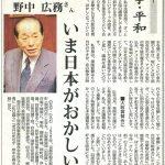 2018/01/27(土)プチニュース「野中広務さん(2009年)自民党は戦争が好きな政党になってしまった。」など
