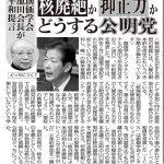 【なんじゃこりゃ】「創価学会・池田大作名誉会長の平和提言」なるものが突如として発表される。