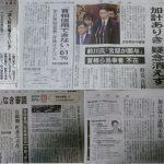 """2018/01/30(火)プチニュース「第2ラウンド!ファイッ!安倍総理がまたも朝日新聞をディスる。朝日報道""""真っ赤な嘘だった""""森友学園問題で」など"""