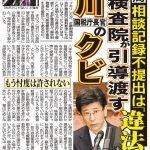 2018/01/31(水)プチニュース「会計検査院が引導渡す佐川国税庁長官のクビ もう忖度は許されない」など