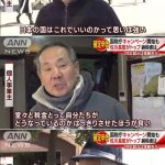 2018/01/26(金)プチニュース「来月に確定申告 国税庁佐川長官に納税者は怒り」など