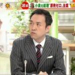 【正論】モーニングショー・玉川氏が吠える「日本は既得権を守るためだけに原発やってる」「脱原発は経済の問題でもある。原発を動かしている間はエネルギーシフトが進まない」「日本は経済でもダメになりますよ!!」