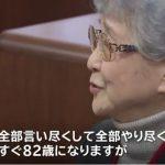 2018/01/12(金)プチニュース「横田早紀江さん(81歳)訴えは全部やり尽くした」など