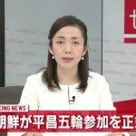 【平和外交】北朝鮮が平昌五輪参加を正式表明!南北閣僚級会談にて⇒ネット「圧力バカは日本だけ」