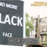 2018/01/06(土)プチニュース「津田大介氏、黒塗りメイク問題、多くの日本人は環境的な要因もあってこれになぜ当事者が忌避感持つのか感覚的に理解しにくい」など