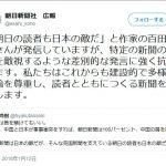 """【いいね!】「永遠のゼロ」原作者に朝日新聞が抗議「""""朝日の読者も日本の敵だ""""と作家の百田尚樹さんが発信していますが、特定の新聞の読者を敵視するような差別的な発言に強く抗議します」"""