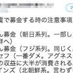 【6万リツイート】台湾地震寄付金デマ本人「インターネットの怖さを痛感した」 (BuzzFeed News)