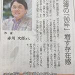 赤川次郎氏「赤旗がいつまでも、一人一人の人間の苦しみ、悲しみに寄り添ってくれる新聞であることを願います」