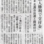 2018/02/01(木)プチニュース「名護市長選、自公推薦候補が勝てば交付金」など