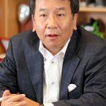 立憲・枝野氏「新しい材料も出てきているので、籠池氏を保釈して説明求めたい」