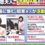 2018/02/07(水)プチニュース「アキエ氏、活動自粛」など